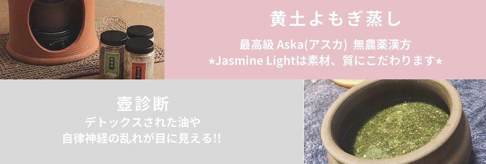 Jasmine Light